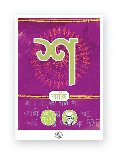 Affiche écriture Bangla (Bangladesh) - Exposition Écrire la paix