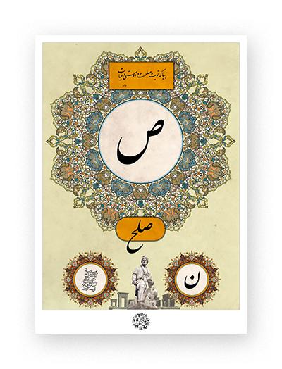 Affiche écriture Perse (Moyen-Orient) - Exposition Écrire la paix