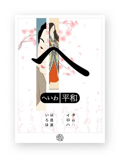 Affiche sur l'écriture japonaise