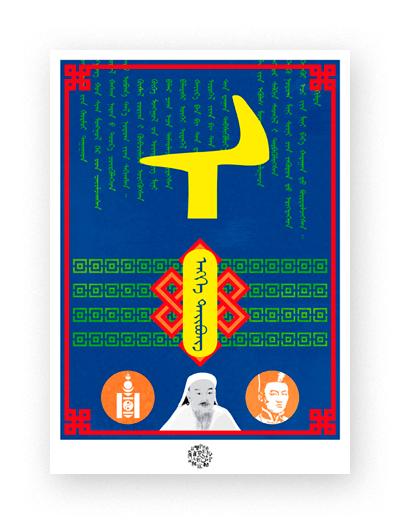 Affiche sur l'écriture mongol
