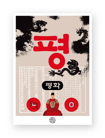 Affiche sur l'écriture coréenne