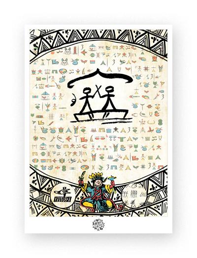 Affiche sur l'écriture naxi